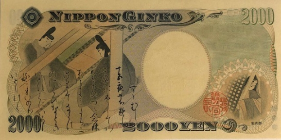 5 Heian period 2000 yen