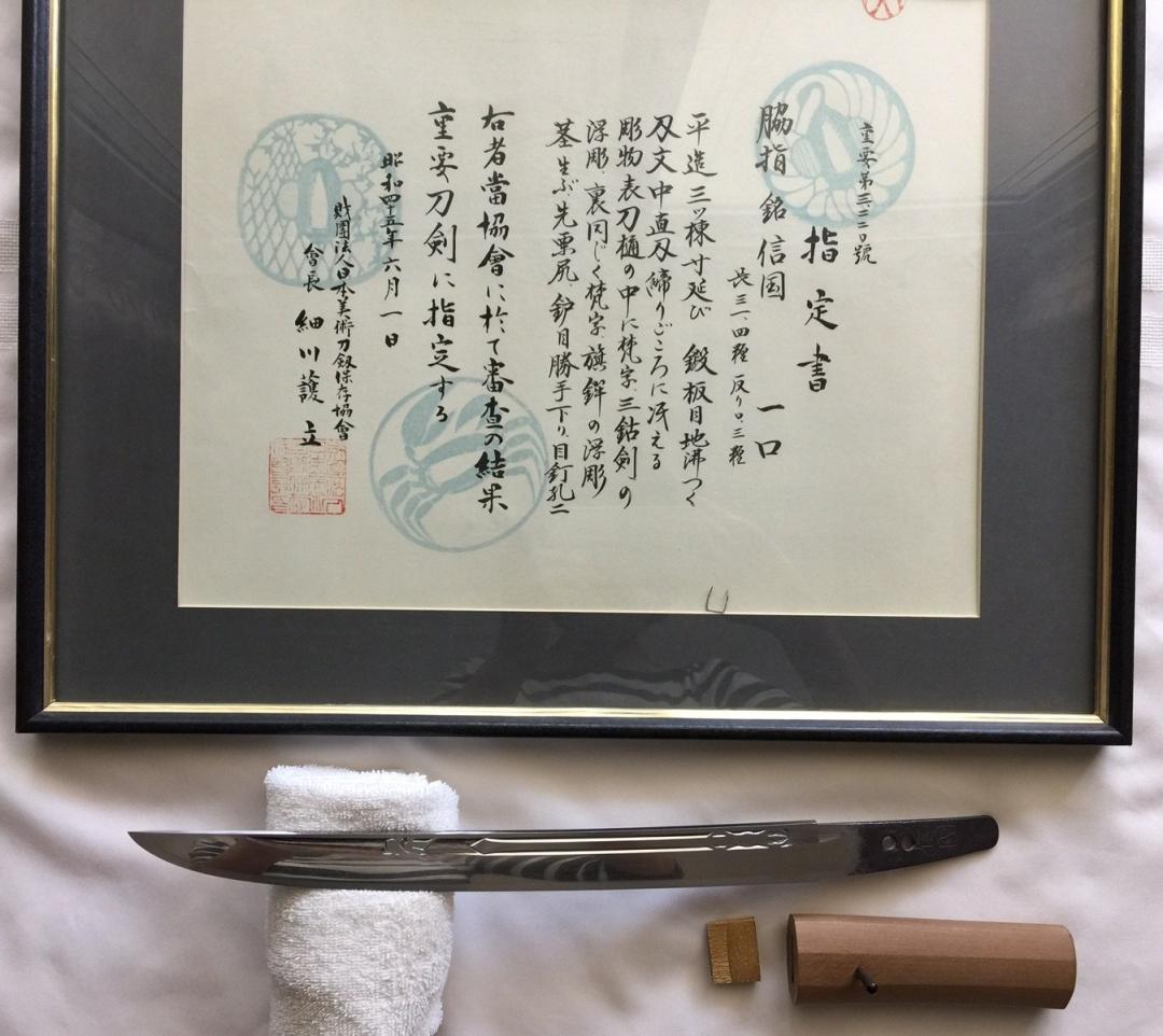 56 Nobukuni 2